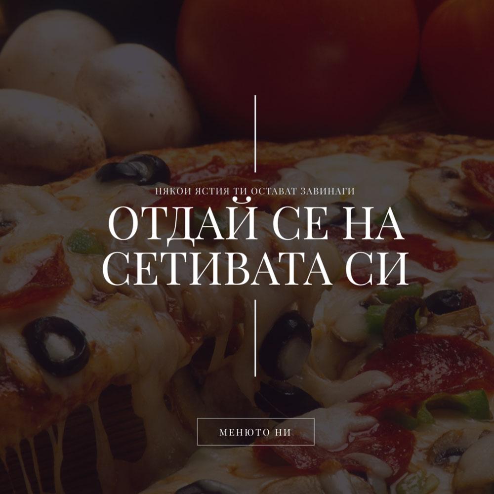 Изработка на презентационен уеб сайт за Пицария Пикантино