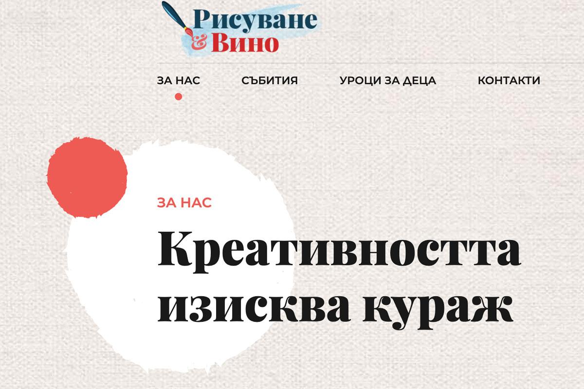 създадохме динамичен респонсив уеб сайт за Рисуване и Вино