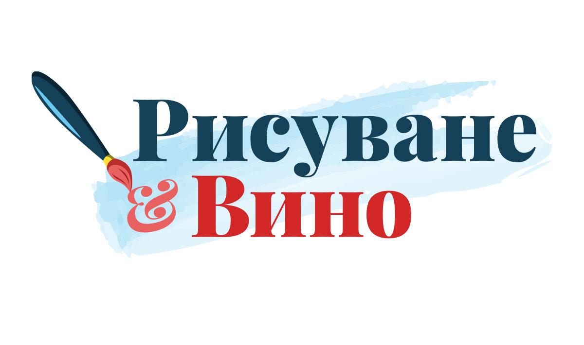 Лого дизайн за Рисуване и Вино