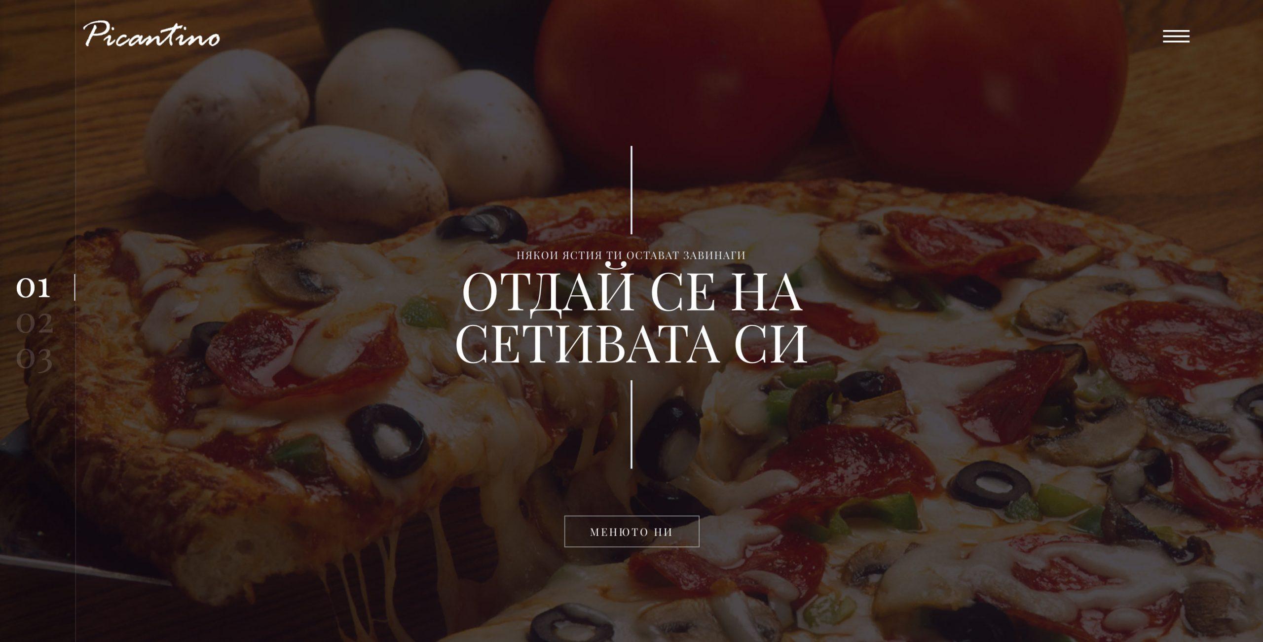 Изработка на уеб сайт за пицария Пикантино - десктоп изглед