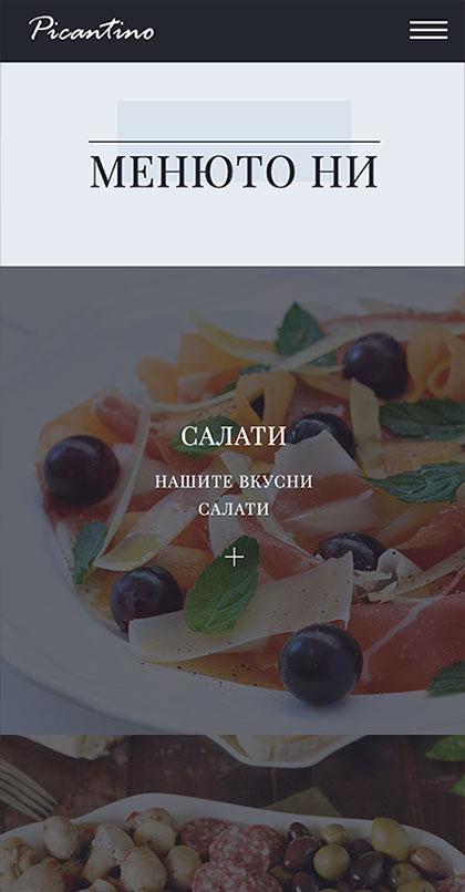 Изработка на уеб сайт за пицария Пикантино - изглед мобилни устройства