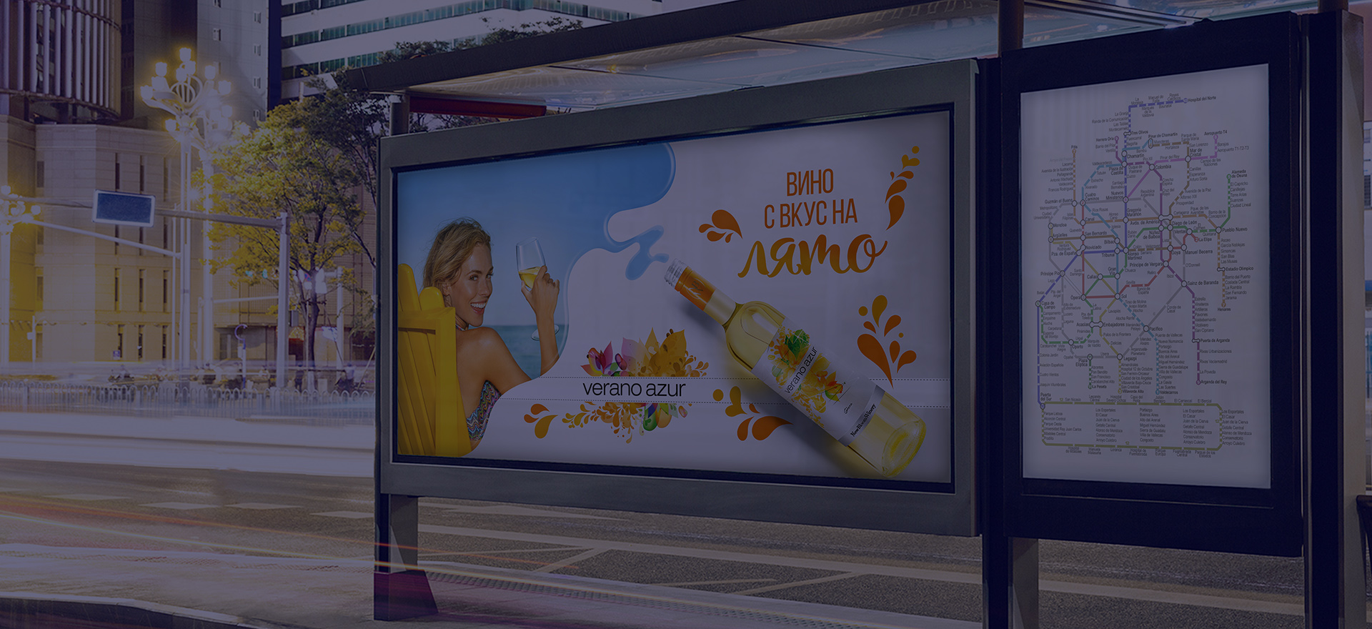Ключови визии Verano Azur