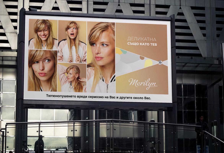 Национална рекламна кампнаия - Merilym - Също като теб